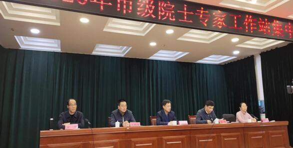 济南市院士专家工作站授牌仪式